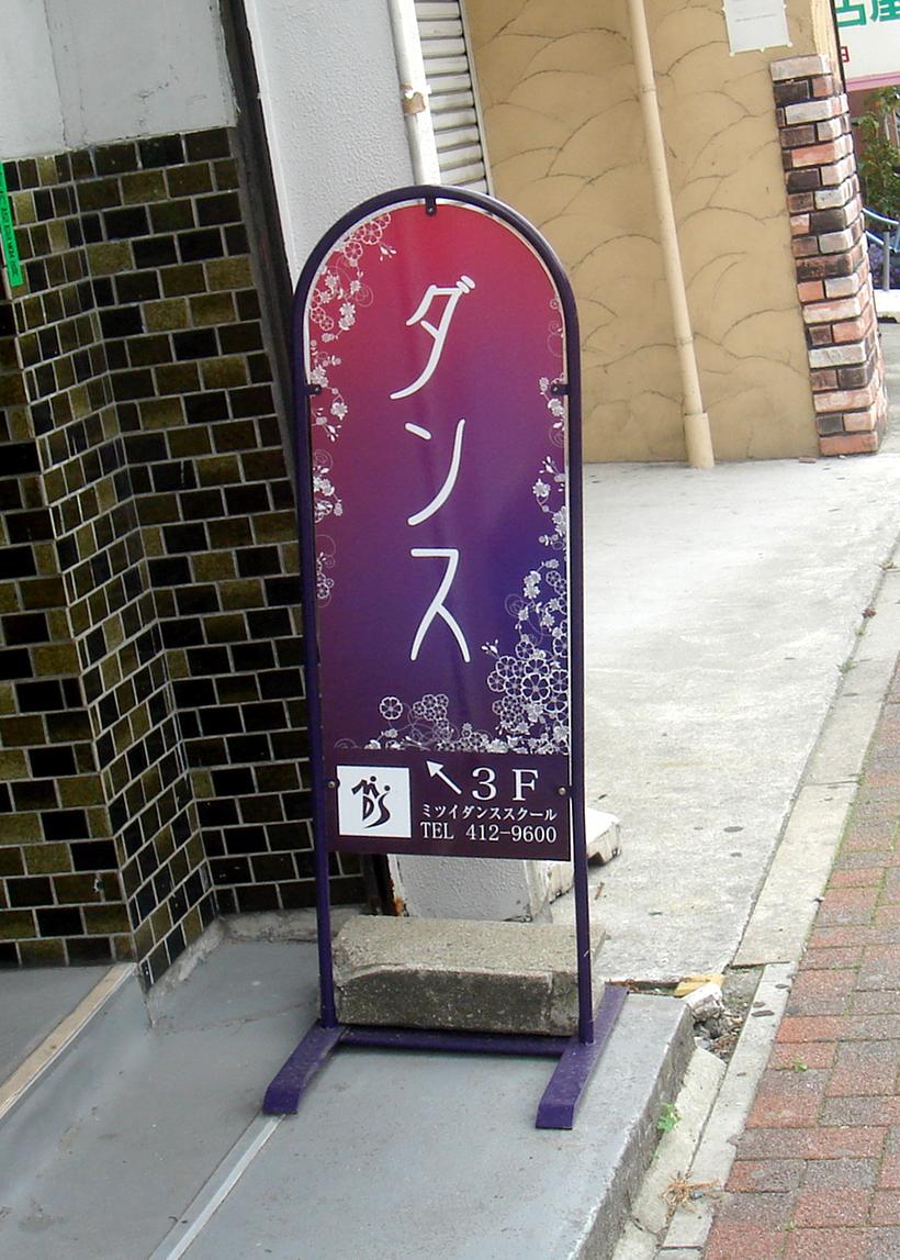 小型で軽量な置き型看板 愛知県名古屋市