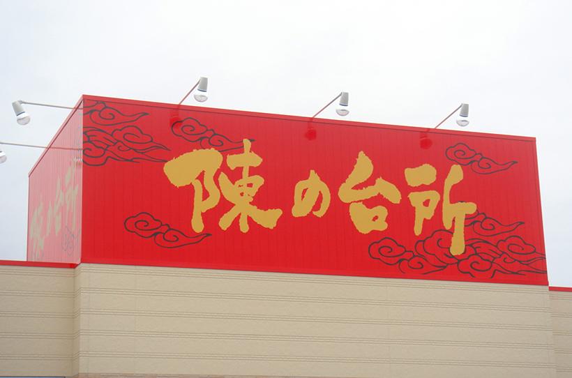 ゴールドのロゴが目立つ屋上看板 愛知県