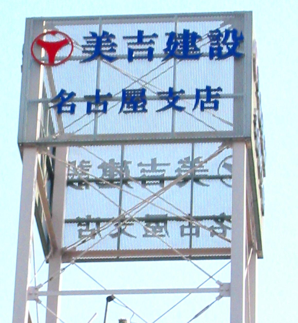 文字が浮いているように見える屋上看板 愛知県名古屋市