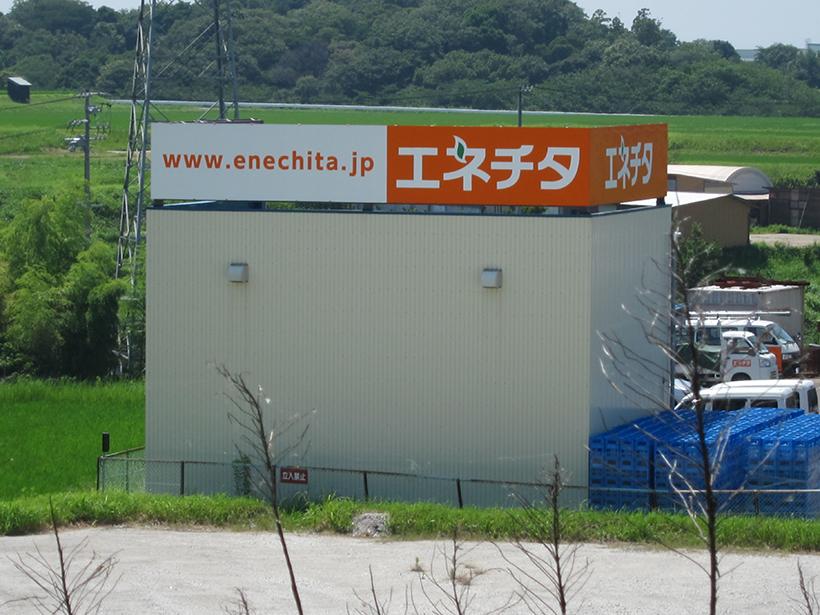 企業倉庫の3面屋上看板 愛知県名古屋市