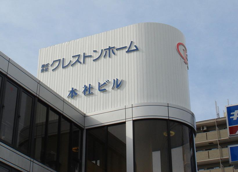 立体文字の付けられた屋上広告塔 愛知県名古屋市