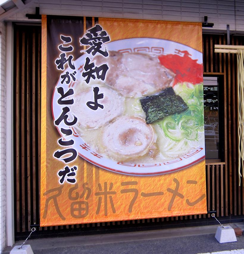 コピーと写真ですぐに伝わりバナーサイン 愛知県刈谷市