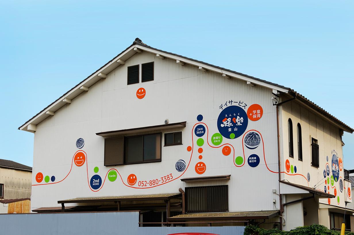 遊び心溢れる壁面キャンバス 愛知県名古屋市