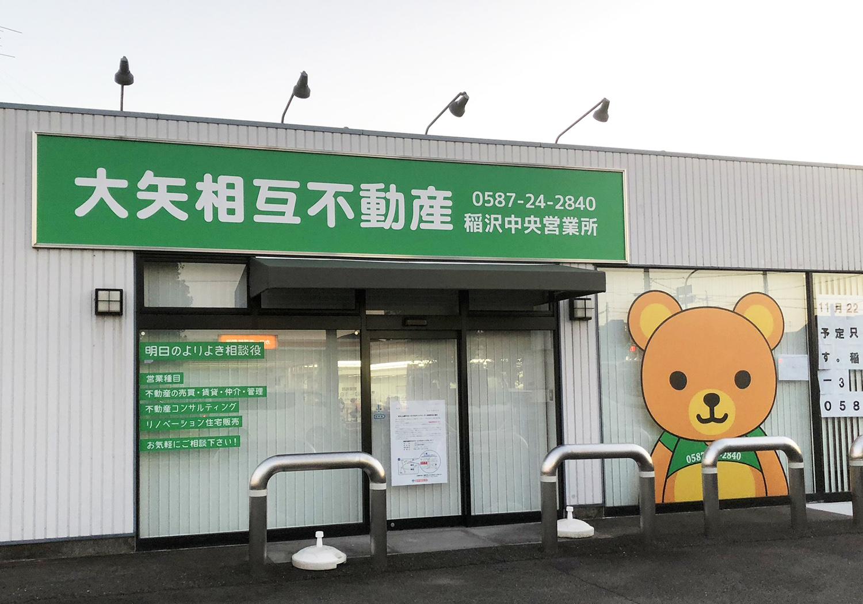 クマ君で親しみやすい地域の不動産屋さん 愛知県稲沢市