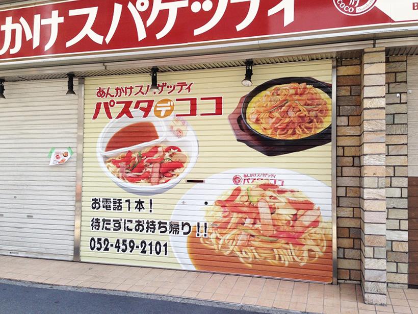 時間外もアピールできるシャッターマーキング 愛知県名古屋市
