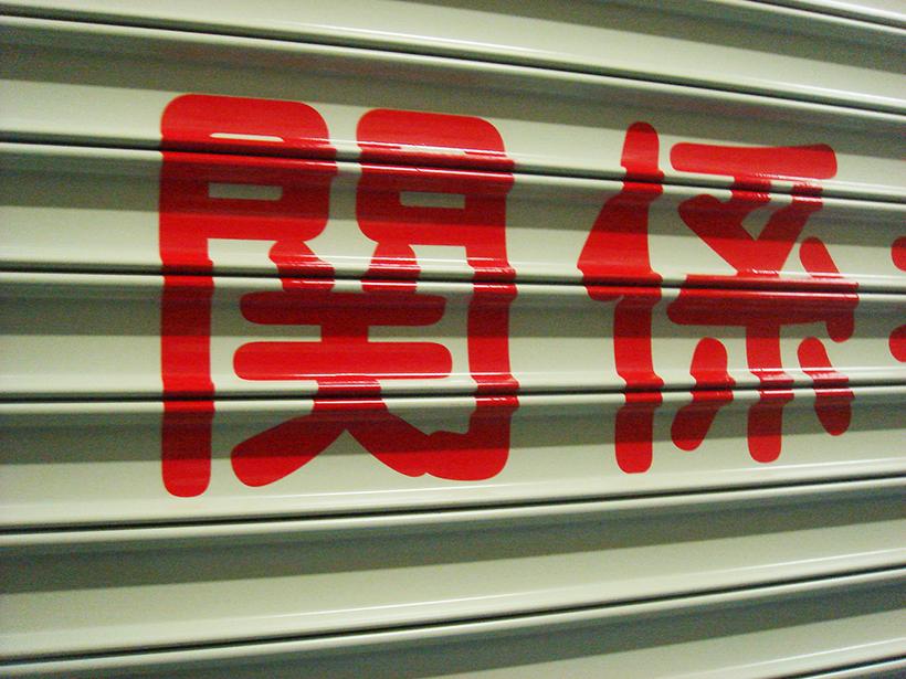 シャッターの裏側に施工したサイン 愛知県名古屋市