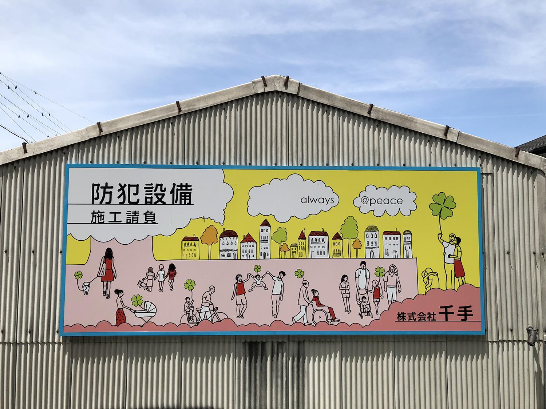 目指す世界観をグラフィックデザイン看板で表現 愛知県名古屋市