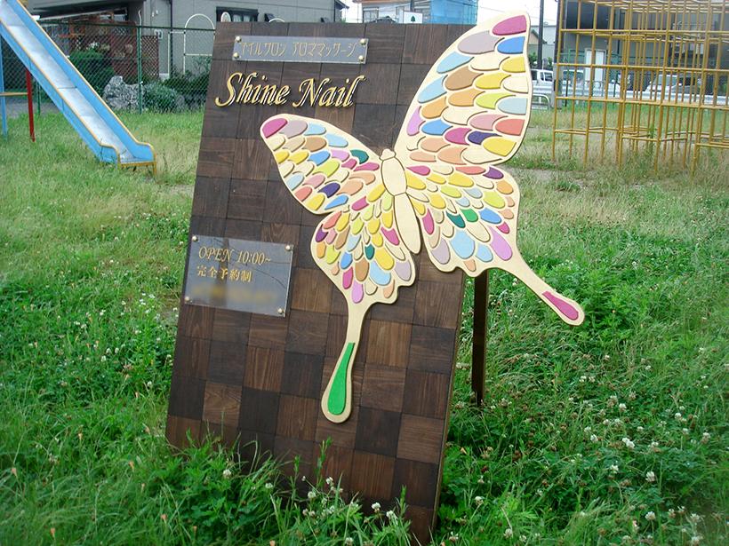 大きな蝶がアイキャッチの木製看板 愛知県あま市