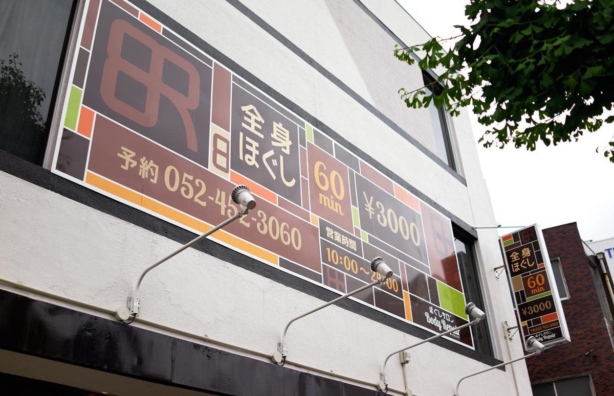 カフェのように気軽に来て欲しいマッサージ店 愛知県名古屋市