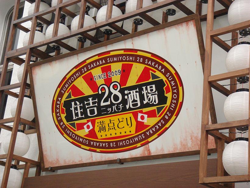 エイジング仕上げでレトロ調の手書き看板 愛知県名古屋市