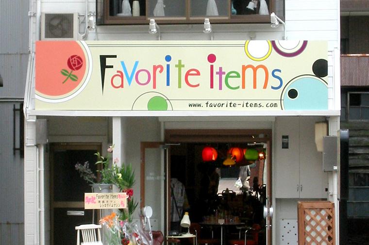 レトロ雑貨店の壁面サイン 愛知県名古屋市
