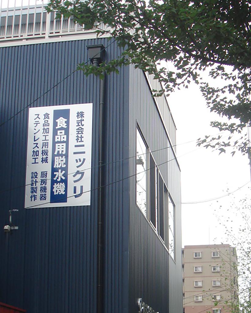 外観にマッチした工場の壁面看板 愛知県名古屋市