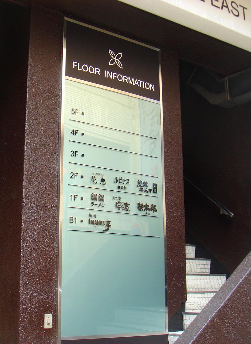 テナントビルのフロア案内看板 愛知県名古屋市