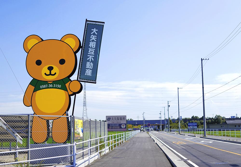 インパクト抜群のクマのキャラクター看板 愛知県稲沢市