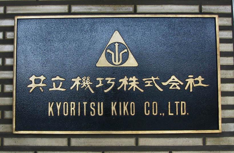 重厚感のある企業の金属看板 愛知県名古屋市