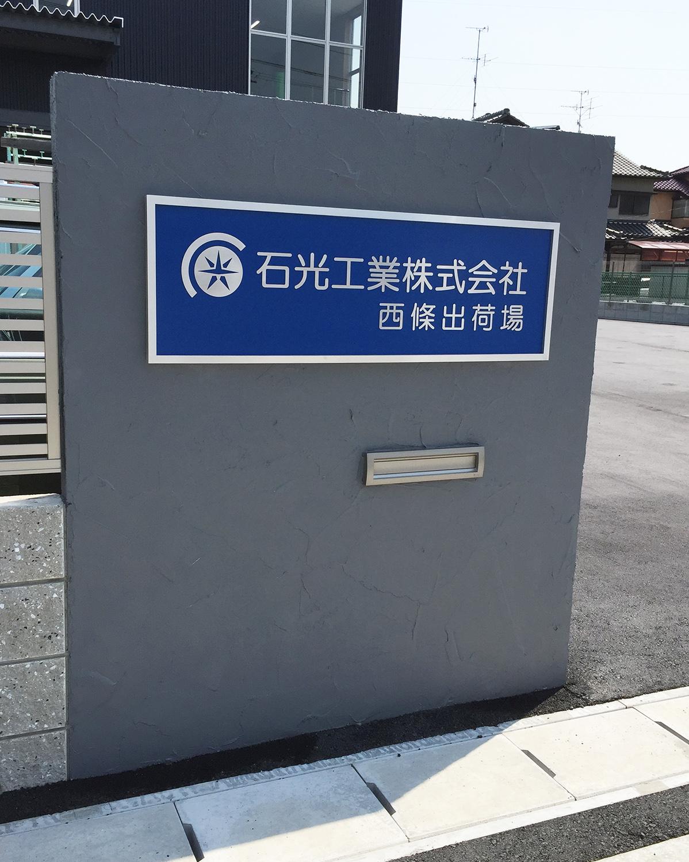 工場エントランスの表札看板 愛知県あま市