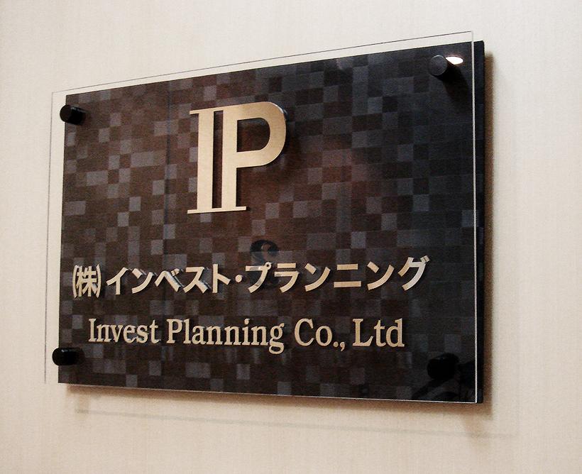 デザインシートと切り文字のおしゃれなオフィスサイン 愛知県名古屋市