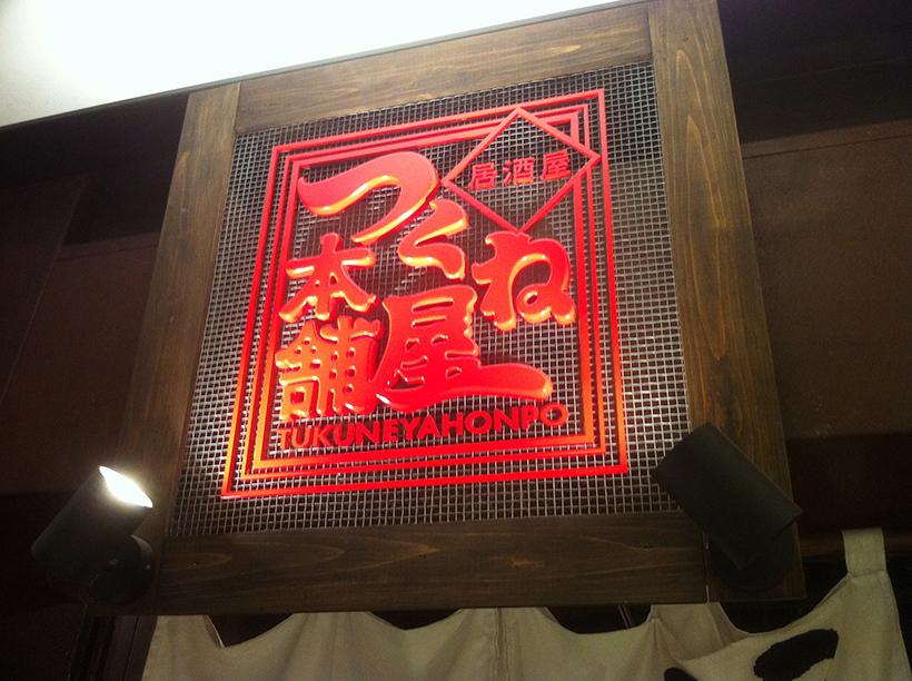金網と造形文字でレトロ風な看板に 愛知県名古屋市