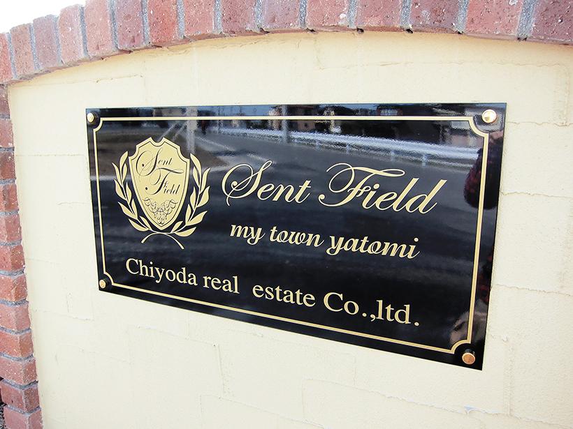 シンプルで高級感のあるマンションの看板 愛知県あま市