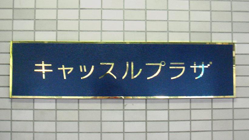 真鍮製の金属エッチングサイン 愛知県名古屋市