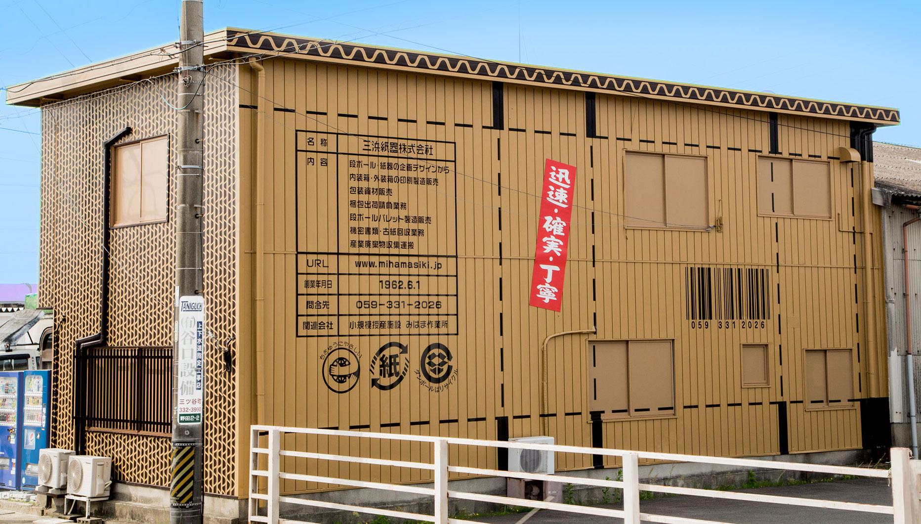 「ダンボールハウス〜梱包屋の梱包〜」三浜紙器 様