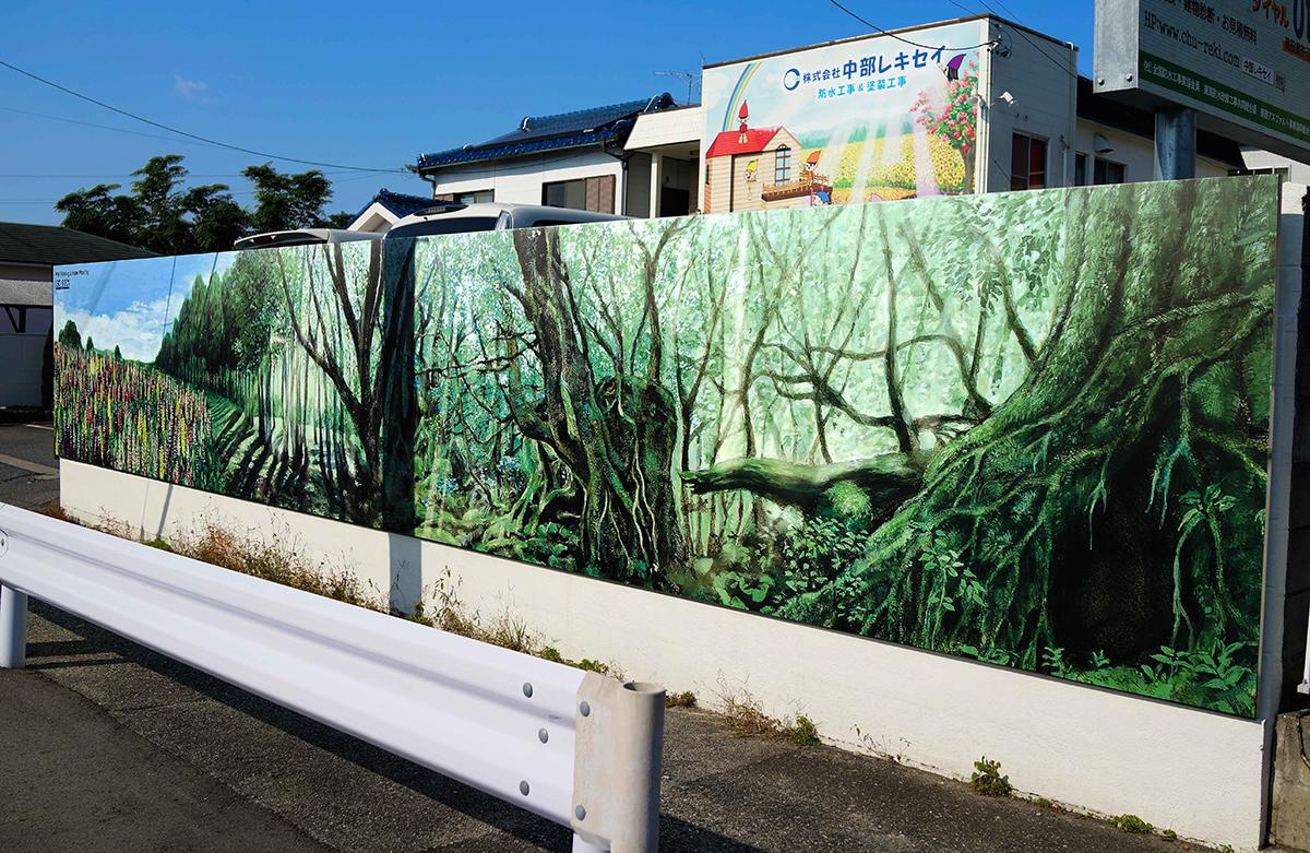「拡大水彩画」-10m散歩- 中部レキセイ 様